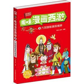 趣味漫画西游(3六耳猕猴真假难辨全新修订版)