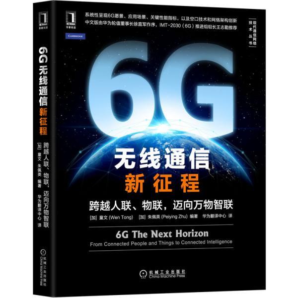 6G无线通信新征程:跨越人联 物联 迈向万物智联