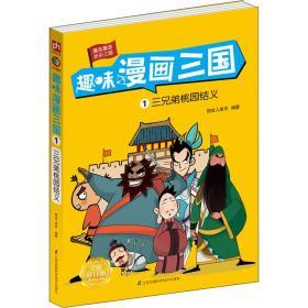 趣味漫画三国(1三兄弟桃园结义全新修订版)