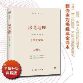 房龙地理 各国地理 (美)亨德里克·威廉·房龙(vanloon.h.w.) 著;刘梅 译 新华正版