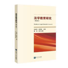 法学教育研究(第五辑)