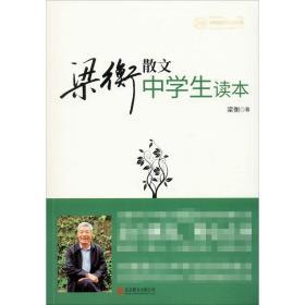 梁衡散文中学生读本 文教学生读物 梁衡 新华正版