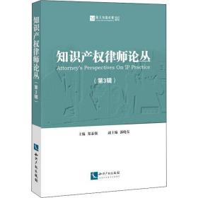 知识产权律师论丛(第3辑)
