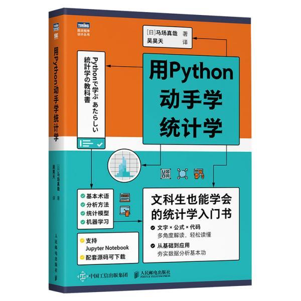用Python动手学统计学