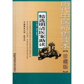 历代中医师传读本【珍藏本】精选明清医案助读