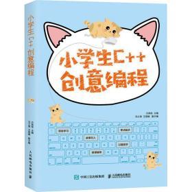 小学生c++创意编程 编程语言  新华正版