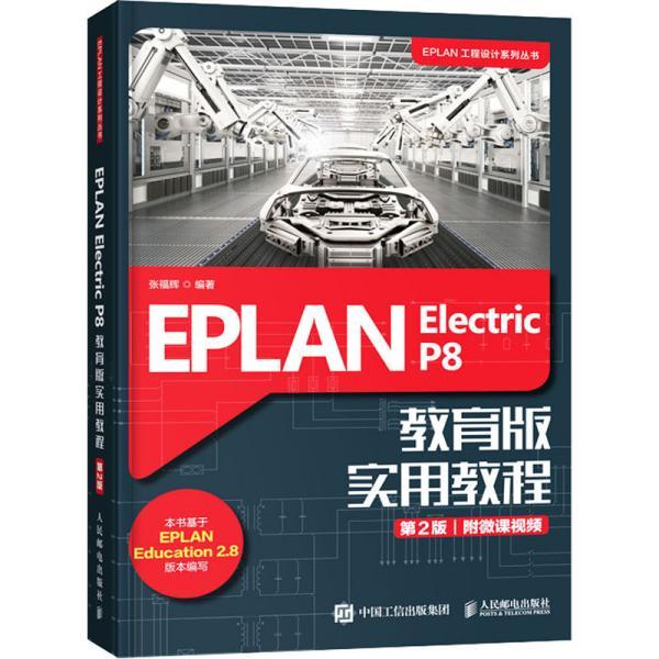 eplan electric p8 教育版实用教程 第2版 大中专理科计算机  新华正版