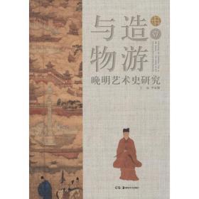 与造物游——晚明艺术史研究(壹)
