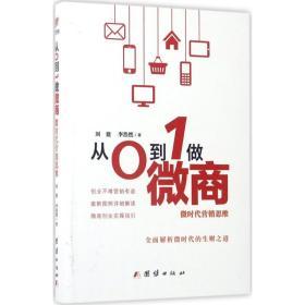 从0到1做微商 : 微时代营销思维