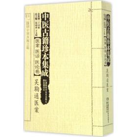 中医古籍珍本集成医案医话医论卷:吴鞠通医案