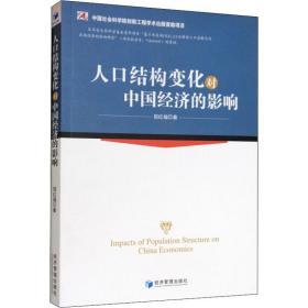 人口结构变化对中国经济的影响