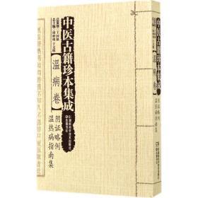 中医古籍珍本集成:温病卷·阴证略例?温热病指南集