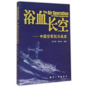 浴血长空:军抗战史 中国军事 陈应明,廖新华编著 新华正版