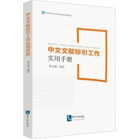 中文文献标引工作实用手册