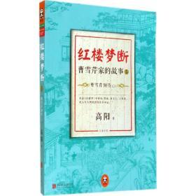 红楼梦断:曹雪芹家的故事5·曹雪芹别传(上)