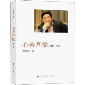 心若菩提(增订本) 中国哲学 曹德旺 新华正版