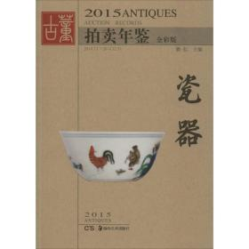 2015古董拍卖年鉴 瓷器(全彩版)