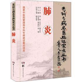 专科专病名医临证实录丛书:肺 炎