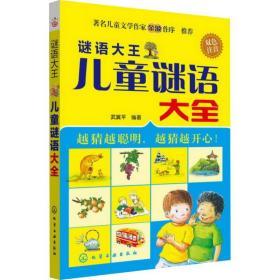 谜语大王 儿童谜语大全 智力开发 武冀 新华正版
