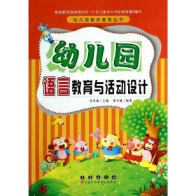 幼儿园教师教育丛书:幼儿园语言教育与活动设计