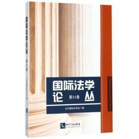 国际法学论丛(第11卷)