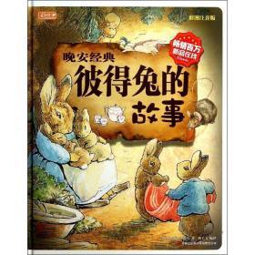 彩书坊:彼得兔的故事