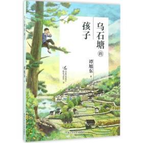 名家伴你成长阅读书系第二季 乌石塘的孩子