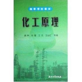 高教  化工 化工技术 李丰、吴莺责编 新华正版