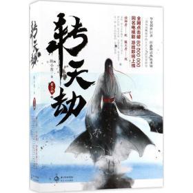 转天劫:全二册【华夏创世洪荒巨著,经典神话热血重铸】
