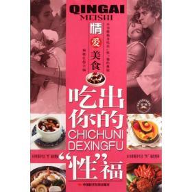 """吃出你的""""性""""福:情爱美食 烹饪 杨晓红 新华正版"""