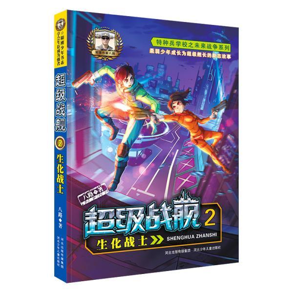 超级战舰(新版)2:生化战士