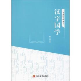 汉字国学/当代语言学丛书