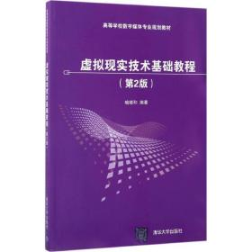 虚拟现实技术基础教程 大中专理科计算机 喻晓和 编著 新华正版
