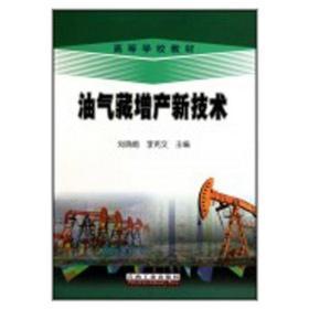 油气藏增产新技术 能源科学 刘晓娟 李宪文 新华正版