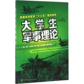 大学生军事理论 大中专高职社科综合 张耘 主编 新华正版
