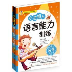 少儿语言艺术系列教材:小主持人语言能力训练(中级 全彩修订版)