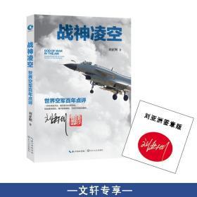 刘亚洲:战神凌空 世界空军百年点评