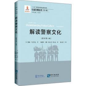 解读警察文化(原书第二版)