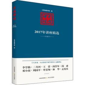 文源讲坛:2017年讲座精选