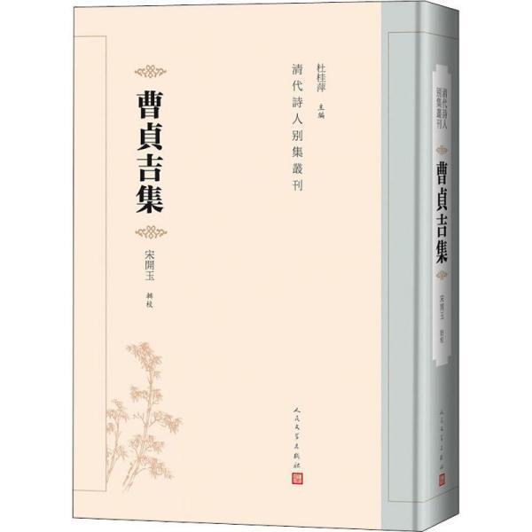 曹贞吉集(清代诗人别集丛刊)