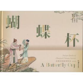 经典中国故事绘本:蝴蝶杯