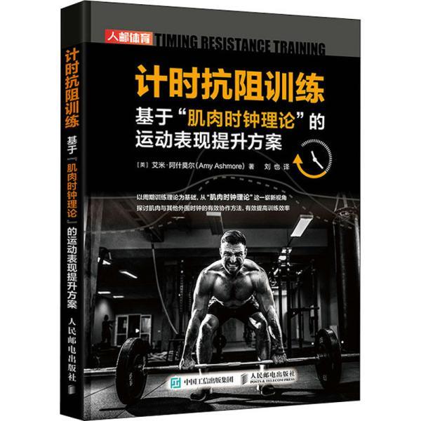 计时抗阻训练 基于肌肉时钟理论的运动表现提升方案