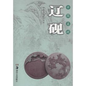 中国名砚丛书:中国名砚——辽砚