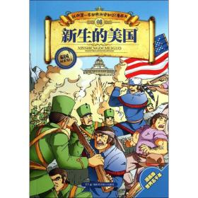 我的第一本世界历史知识漫画书08:新生的美国