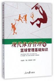 现代体育管理与篮球管理基础知识
