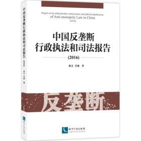 中国反垄断行政执法和司法报告(2016)