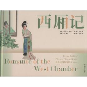 经典中国故事绘本:西厢记