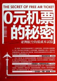 0元机票的秘密:亚洲航空的低成本实验