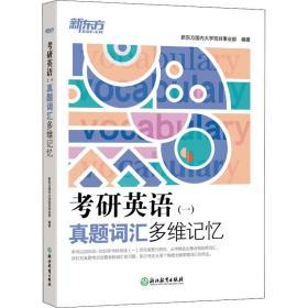 新东方(2021)考研英语(一)真题词汇多维记忆