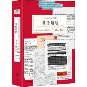 见信如晤 私密信件博物馆 外国现当代文学 (英)肖恩·亚瑟 新华正版